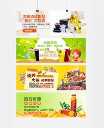 餐具饮料烧烤促销banner