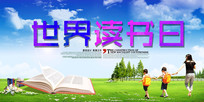创意大气世界读书日宣传海报