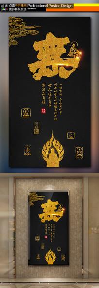 创意无字佛学佛家文化展板挂画