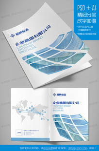 创意艺术企业宣传画册封面
