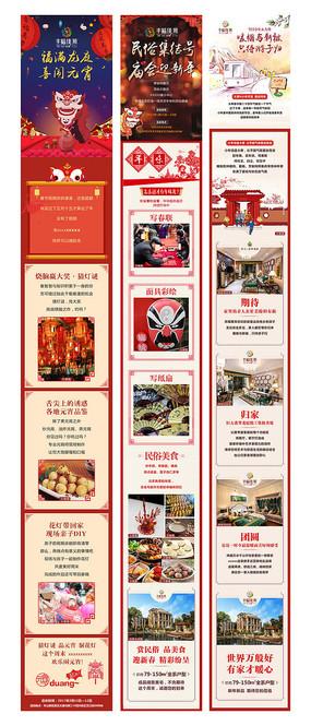 春节微信活动模板 CDR