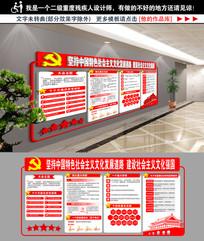 党建一图读懂十九大文化墙