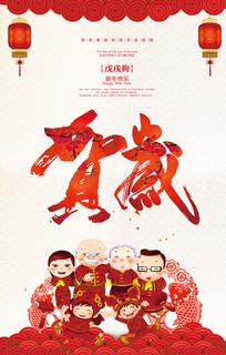 大气贺岁春节海报
