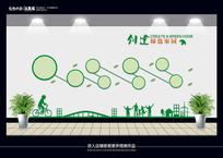 大气绿色环保文化墙