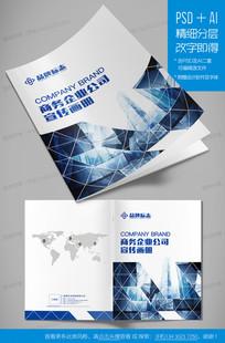 大气未来网络科技画册封面