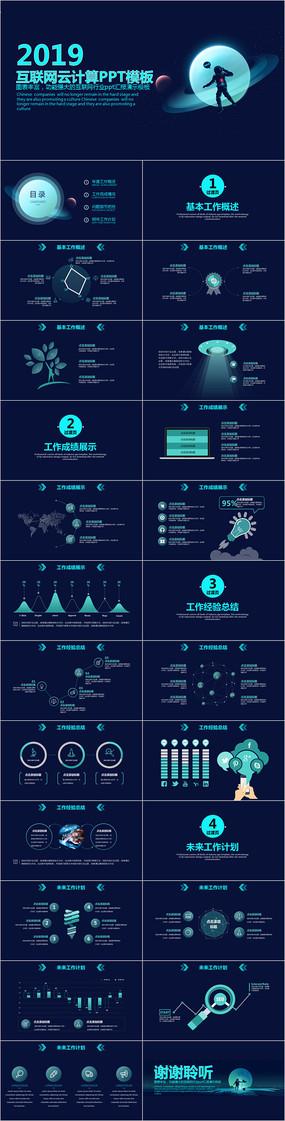 大数据互联网科技PPT