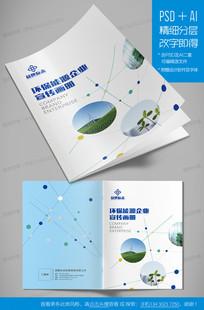 点线面简约品牌画册封面设计