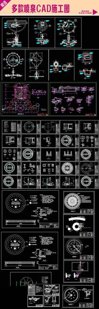 多款喷泉CAD施工图 dwg