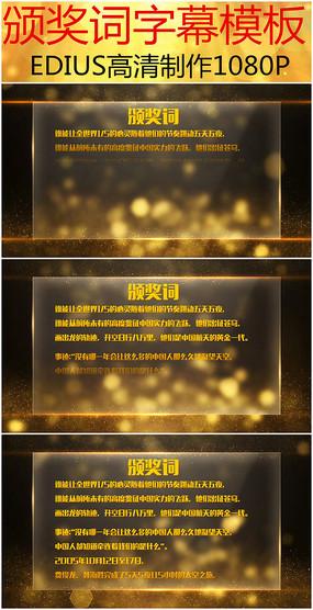 edius颁奖词视频模板