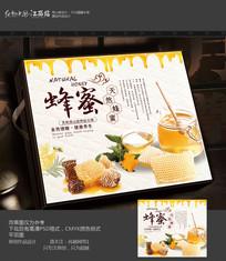 蜂蜜包装盒设计
