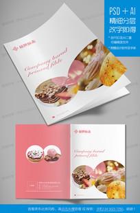 粉色简约烘焙食品画册封面设计