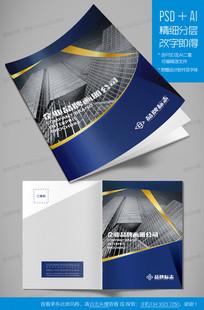 高端大气企业品牌画册封面设计