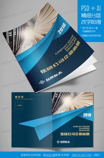 公司集团品牌企业画册封面设计