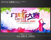 广场舞大赛海报