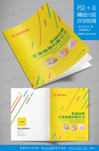 黄色培训托管兴趣儿童画册封面