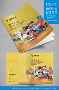 黄色幼儿园儿童画册封面设计