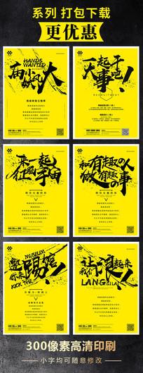 黄色中国风招聘海报
