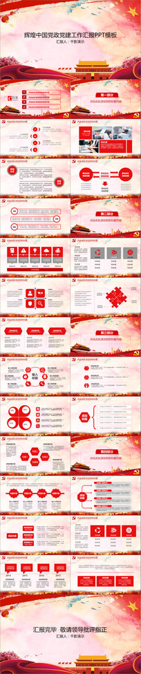 辉煌中国党政党建工作汇报