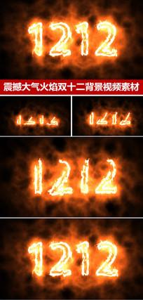 火焰双十二主题背景视频素材
