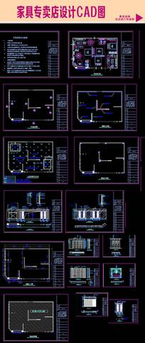 家具专卖店设计CAD图