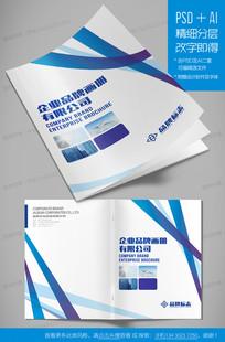 简洁现代蓝色企业宣传画册封面