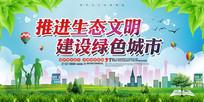 建设绿色城市展板