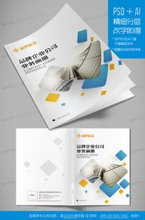 简约企业集团品牌画册封面设计