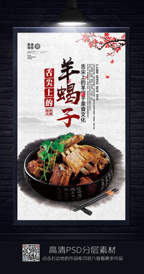 简约中国羊蝎子美食海报
