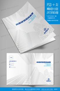 建筑商业地产宣传企业画册封面