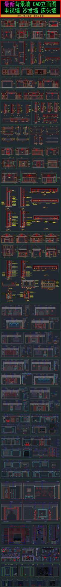 家装工装CAD立面图库