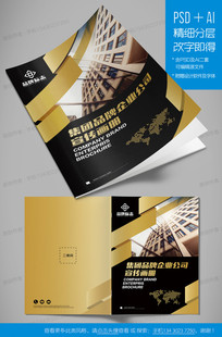 金色高端投资理财企业画册封面