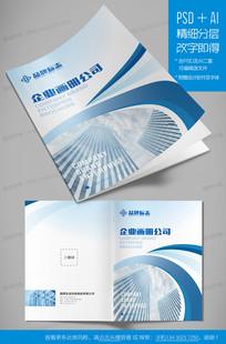 集团贸易企业高档宣传画册封面