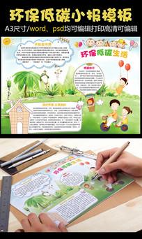 卡通保护环境低碳环保小报模版