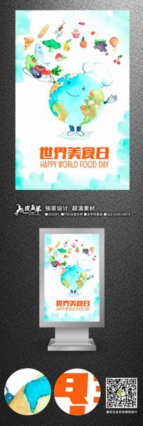卡通世界美食日宣传海报