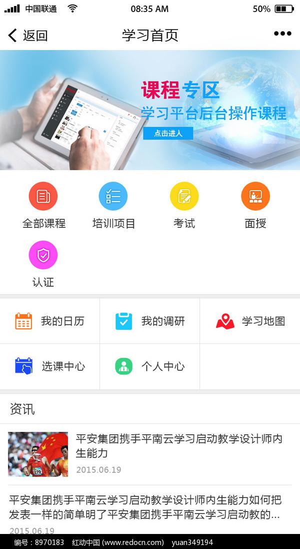 课程首页app界面设计图片