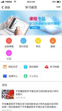 课程首页app界面设计