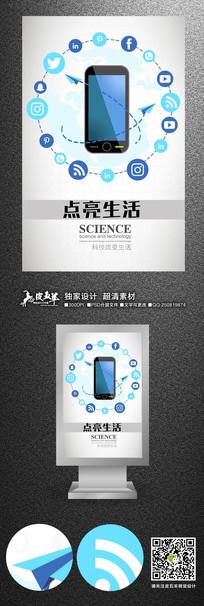 科技点亮生活手机APP海报