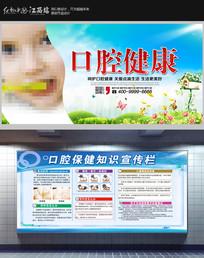 口腔健康宣传栏设计