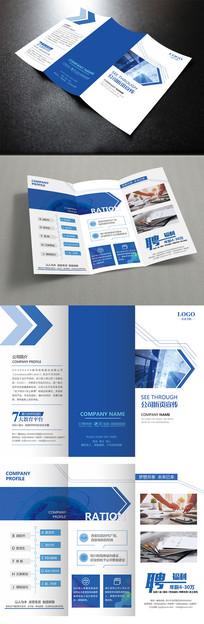 蓝色科技简洁企业宣传三折页