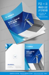 蓝色科技能源企业画册封面设计