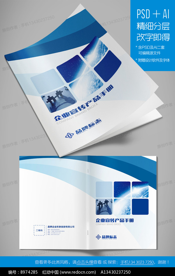 蓝色品牌企业高档宣传画册封面图片