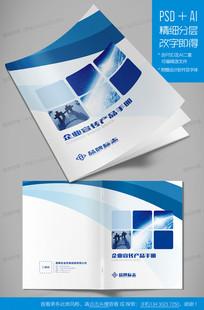 蓝色品牌企业高档宣传画册封面