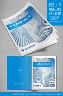 蓝色商业高档企业画册封面设计