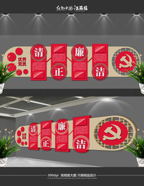 廉政文化党建文化墙