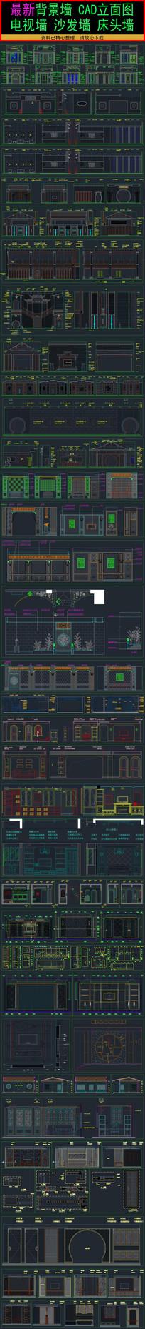 立面图工装家装CAD图库