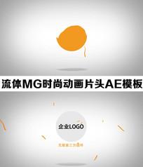 流体MG时尚动画片头AE模板