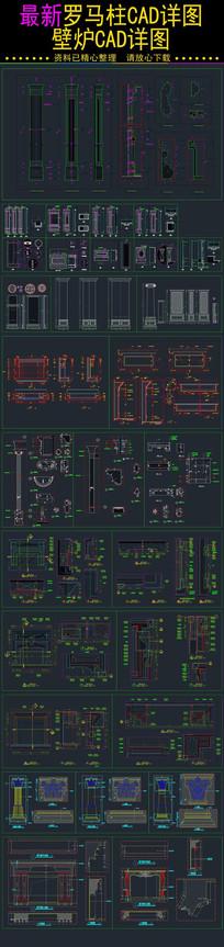 罗马柱CAD图库