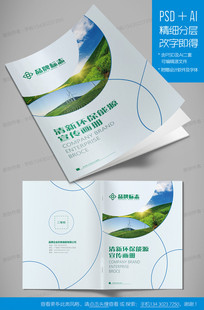 绿色环保能源企业高档画册封面
