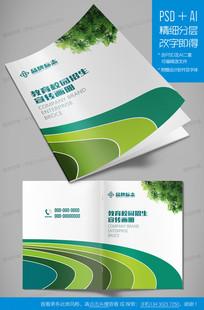 绿色学校教育招生宣传画册封面