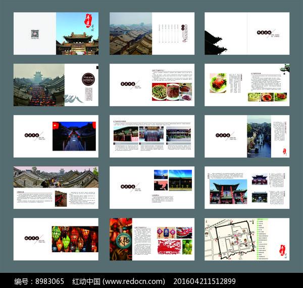 旅游平遥古城画册版式设计模板图片